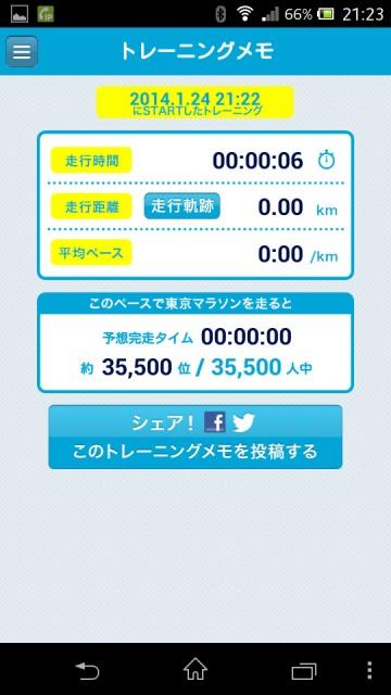 Screenshot_20140124212314